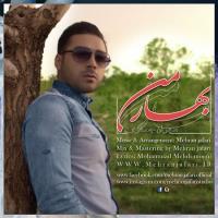 پخش و دانلود آهنگ بهار من از مهران جعفری