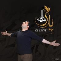 پخش و دانلود آهنگ پدر از محمد بابایی