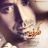 پخش و دانلود آهنگ دلم گرفته از یاسر محمودی