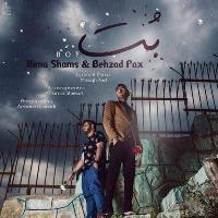 پخش و دانلود آهنگ بت با حضور بهزاد پکس از نیما شمس