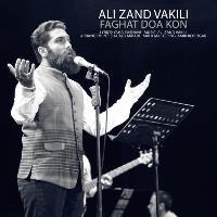 پخش و دانلود آهنگ فقط دعا کن از علی زند وکیلی