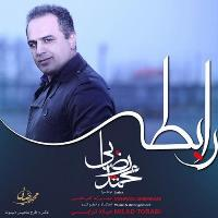 پخش و دانلود آهنگ رابطه از محمد رضایی