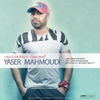 پخش و دانلود آهنگ حالت چطوره عشقم از یاسر محمودی