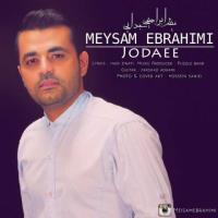 پخش و دانلود آهنگ جدایی از میثم ابراهیمی