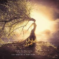 پخش و دانلود آهنگ بید بی مجنون تیتراژ فیلم لامپ 100 از محسن چاوشی