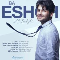 پخش و دانلود آهنگ با عشق از علی صدیقی