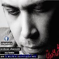 پخش و دانلود آهنگ ریمیکس عروس قصه از محسن چاوشی