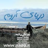 پخش و دانلود آهنگ دریای آروم از مصطفی یگانه