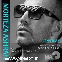 پخش و دانلود آهنگ جهنم از مرتضی اشرفی
