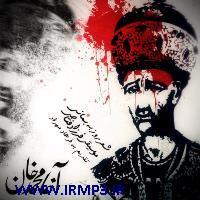 دانلود و پخش آهنگ آغا محمد خان از فرزاد فتاحی