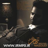 پخش و دانلود آهنگ تنهام گذاشتی از ابوالفضل مسعودی