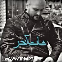 پخش و دانلود آهنگ شات آخر از سروش تهرانی