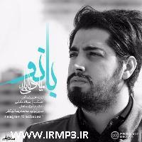 دانلود و پخش آهنگ بانو از میلاد بابایی