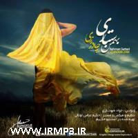 پخش و دانلود آهنگ چادر زری از بهمن ستاری