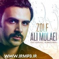 پخش و دانلود آهنگ زلف از علی مولایی