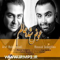پخش و دانلود آهنگ عوض شده حالم با حضور عارف محمدی از مسعود صادقلو