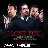 پخش و دانلود آهنگ من عاشقتم از سعید کرمانی