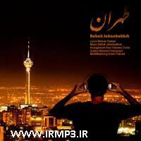 پخش و دانلود آهنگ طهران از بابک جهانبخش