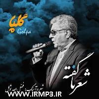 پخش و دانلود آهنگ شعر ناگفته از اکبر گلپایگانی