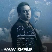 پخش و دانلود آهنگ دوست دارم از مسعود امامی