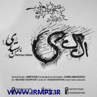 پخش و دانلود آهنگ الکی از بهمن ستاری