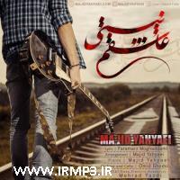 دانلود و پخش آهنگ عاشقم نیستی از مجید یحیایی