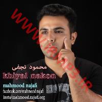 پخش و دانلود آهنگ خیال نکن از محمود نجفی