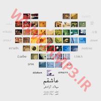 پخش و دانلود آهنگ عاشقم از میلاد آزادفر