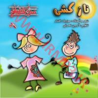پخش و دانلود آهنگ نازکشی با حضور موزیک افشار از آرمین نصرتی