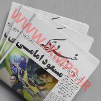 دانلود و پخش آهنگ خبر داری که از مسعود امامی
