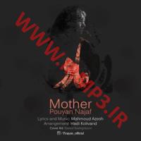 پخش و دانلود آهنگ مادر از پویان نجف