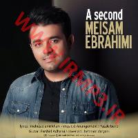 پخش و دانلود آهنگ یه ثانیه از میثم ابراهیمی