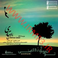 پخش و دانلود آهنگ تو تموم آرزوی منی از بهمن ستاری