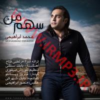 پخش و دانلود آهنگ سهم من از محمد ابراهیمی