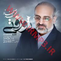 پخش و دانلود آهنگ تو رفتی از محمد اصفهانی