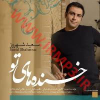 پخش و دانلود آهنگ خنده های تو از سعید شهروز