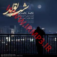 پخش و دانلود آهنگ شب تولد از مجید یحیایی