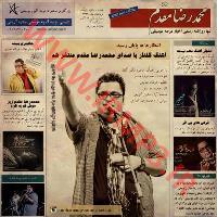 پخش و دانلود آهنگ گلنار از محمدرضا مقدم
