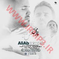 پخش و دانلود آهنگ چرا من از علی عبدالمالکی