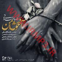 پخش و دانلود آهنگ آغوش امن از رضا صادقی