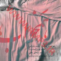 پخش و دانلود آهنگ همخواب از محسن چاوشی