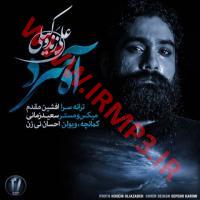 پخش و دانلود آهنگ آه سرد از علی زند وکیلی