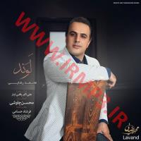 پخش و دانلود آهنگ لوند از محمد رضایی
