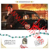 پخش و دانلود آهنگ به رسم یادگار از محسن چاوشی