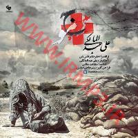 پخش و دانلود آهنگ موج از علی عبدالمالکی