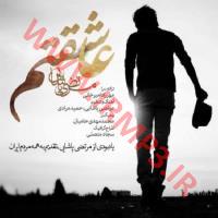 پخش و دانلود آهنگ عاشقتم از مرتضی پاشایی