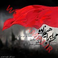پخش و دانلود آهنگ هفتاد و دو سردار از محسن ابراهیم زاده