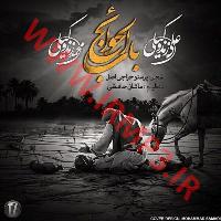 پخش و دانلود آهنگ باب الحوائج با حضور محمد زند وکیلی از علی زند وکیلی