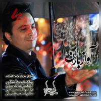 پخش و دانلود آهنگ آواز باران از مجید اخشابی