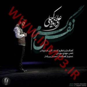 پخش و دانلود آهنگ نفس گرم از علی زند وکیلی